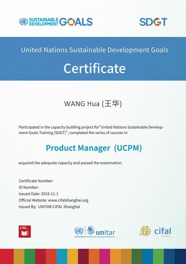 UCPM证书样本
